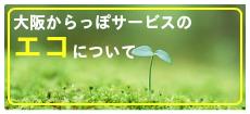 大阪からっぽサービスのエコについて