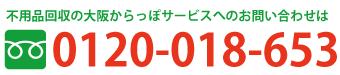 不用品回収の大阪からっぽサービスへのお問い合わせは0120-465-800