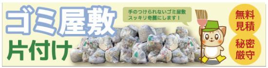 ゴミ屋敷の片付け・清掃