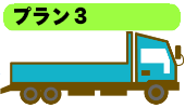 plan (3)