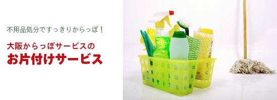 不用品処分ですっきりからっぽ!大阪からっぽサービスのお片付けサービス