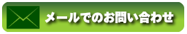 大阪からっぽサービスへのメールでのお問い合わせ