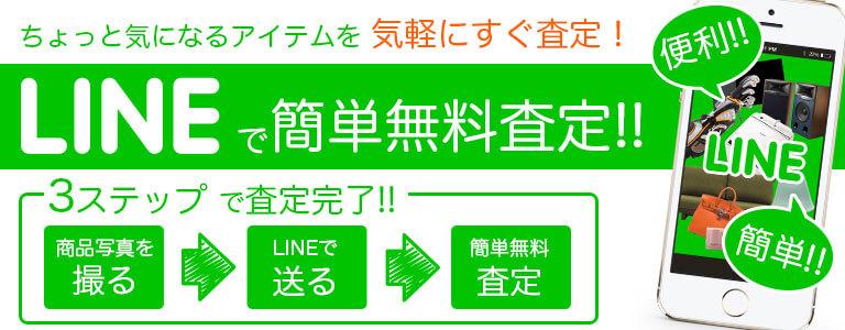 不用品買取のLINE査定 大阪からっぽサービス