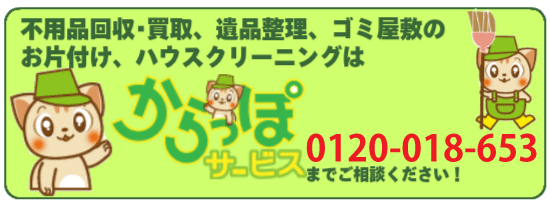 不用品回収の大阪からっぽサービスへのお問い合わせは0120-018-653までご連絡ください