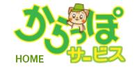 大阪からっぽサービスのHOMEへ